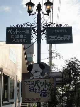 草津温泉3.jpg