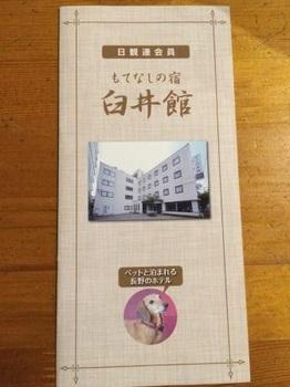 4日目善光寺の宿.JPG